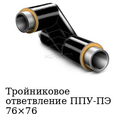 Тройниковое ответвление ППУ-ПЭ 76×76
