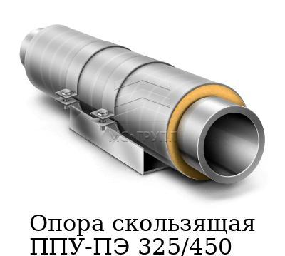 Опора скользящая ППУ-ПЭ 325/450