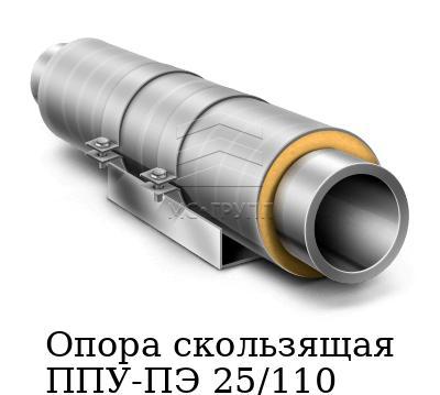 Опора скользящая ППУ-ПЭ 25/110