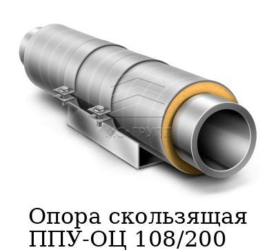 Опора скользящая ППУ-ОЦ 108/200