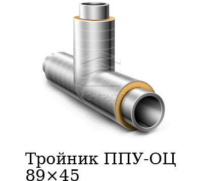 Тройник ППУ-ОЦ 89×45