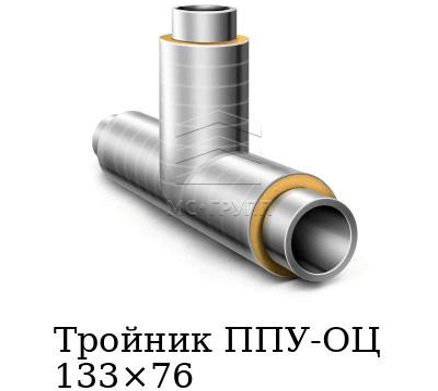 Тройник ППУ-ОЦ 133×76