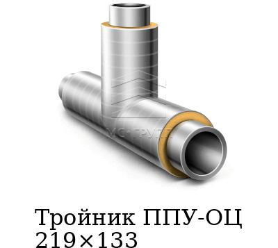 Тройник ППУ-ОЦ 219×133