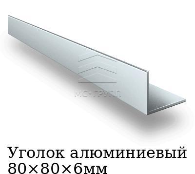 Уголок алюминиевый 80×80×6мм, марка АД31Т1