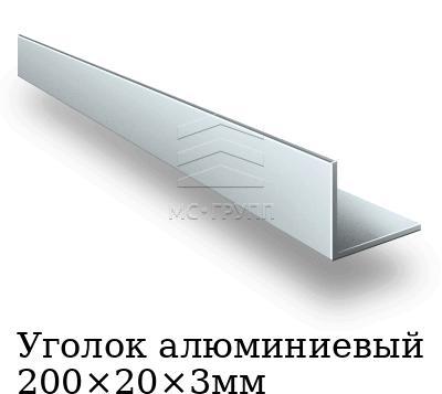 Уголок алюминиевый 200×20×3мм, марка АД31Т1