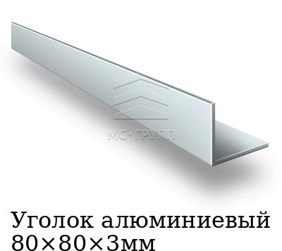 Уголок алюминиевый 80×80×3мм, марка АД31Т1