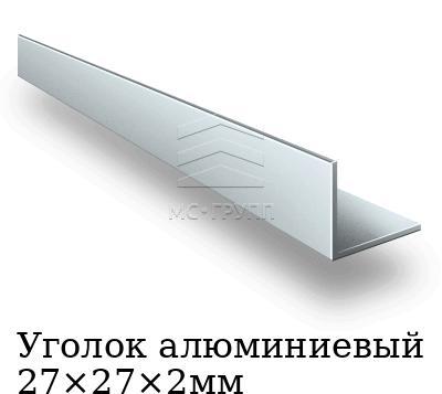 Уголок алюминиевый 27×27×2мм, марка АД31Т1