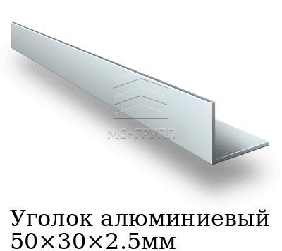 Уголок алюминиевый 50×30×2.5мм, марка АД31Т1