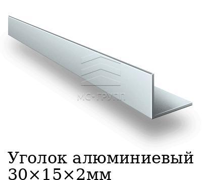 Уголок алюминиевый 30×15×2мм, марка АД31Т1