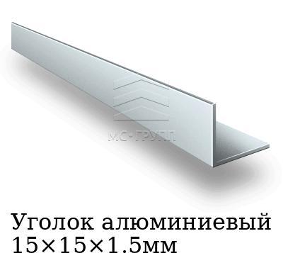 Уголок алюминиевый 15×15×1.5мм, марка АД31Т1