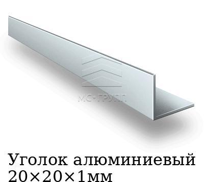 Уголок алюминиевый 20×20×1мм, марка АД31Т1