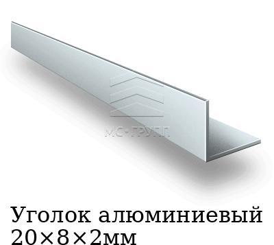 Уголок алюминиевый 20×8×2мм, марка АД31Т1