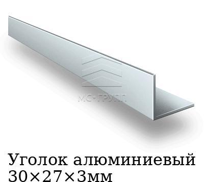 Уголок алюминиевый 30×27×3мм, марка АД31Т1