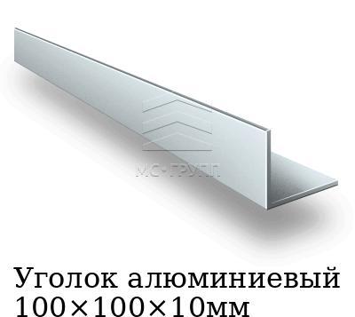 Уголок алюминиевый 100×100×10мм, марка АД31Т1
