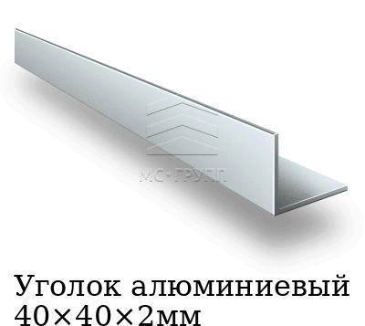 Уголок алюминиевый 40×40×2мм, марка АД31Т1