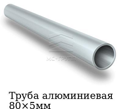 Труба алюминиевая 80×5мм, марка АМГ5М