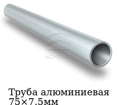 Труба алюминиевая 75×7.5мм, марка Д16Т