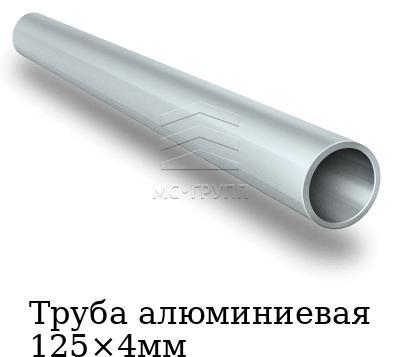 Труба алюминиевая 125×4мм, марка АД31Т1
