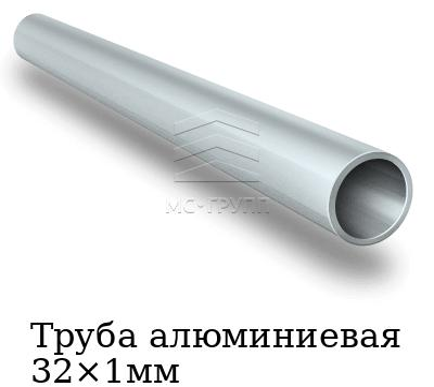 Труба алюминиевая 32×1мм, марка АМГ3М