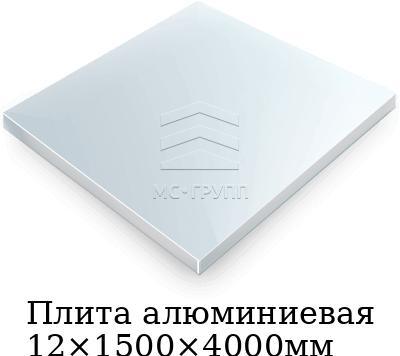 Плита алюминиевая 12×1500×4000мм, марка АМГ5