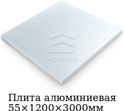 Плита алюминиевая 55×1200×3000мм, марка Д16