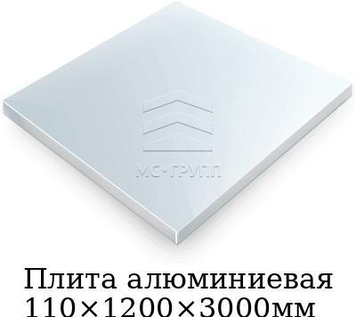 Плита алюминиевая 110×1200×3000мм, марка Д16