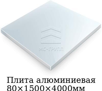 Плита алюминиевая 80×1500×4000мм, марка АМГ5
