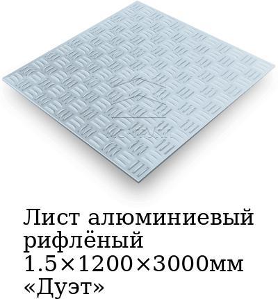 Лист алюминиевый рифлёный 1.5×1200×3000мм «Дуэт», марка АМГ2Н2