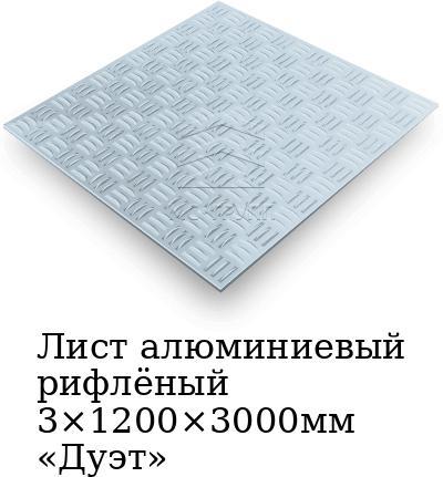 Лист алюминиевый рифлёный 3×1200×3000мм «Дуэт», марка АМГ2Н2
