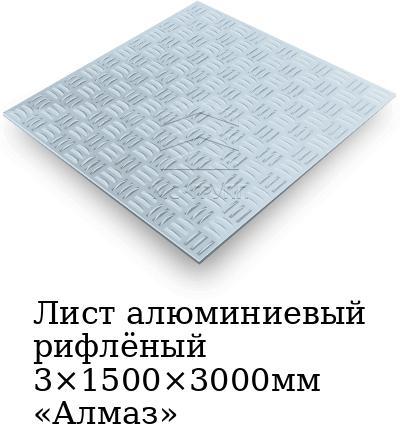 Лист алюминиевый рифлёный 3×1500×3000мм «Алмаз», марка ВД1НР
