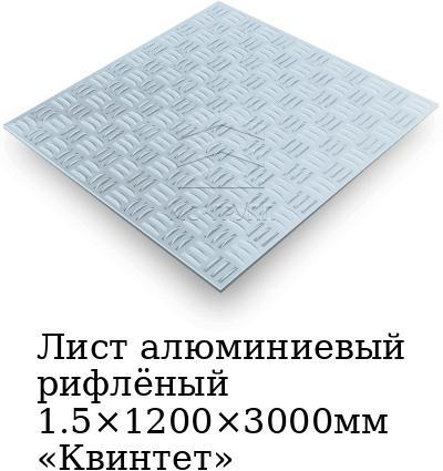 Лист алюминиевый рифлёный 1.5×1200×3000мм «Квинтет», марка АМГ2Н2