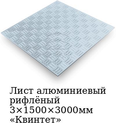 Лист алюминиевый рифлёный 3×1500×3000мм «Квинтет», марка АМГ2Н2