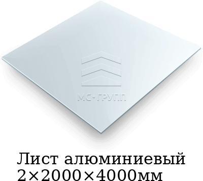Лист алюминиевый 2×2000×4000мм, марка АМГ2М