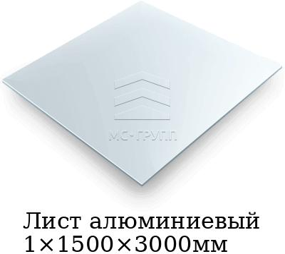 Лист алюминиевый 1×1500×3000мм, марка А5Н