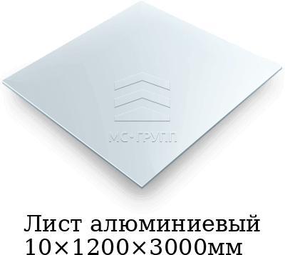 Лист алюминиевый 10×1200×3000мм, марка А5М
