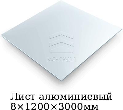 Лист алюминиевый 8×1200×3000мм, марка Д16АТ