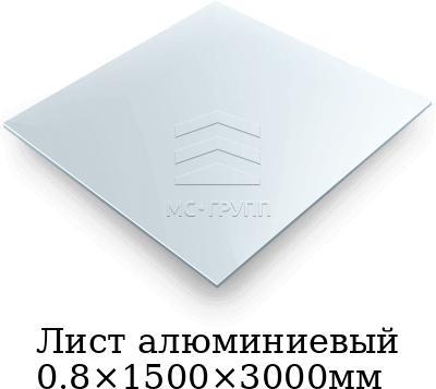 Лист алюминиевый 0.8×1500×3000мм, марка Д16АТ
