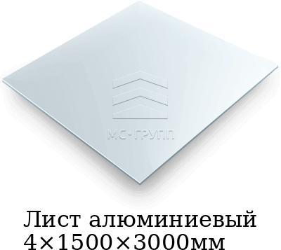 Лист алюминиевый 4×1500×3000мм, марка Д16АТ