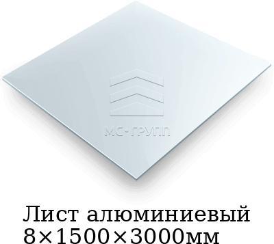 Лист алюминиевый 8×1500×3000мм, марка Д16АТ