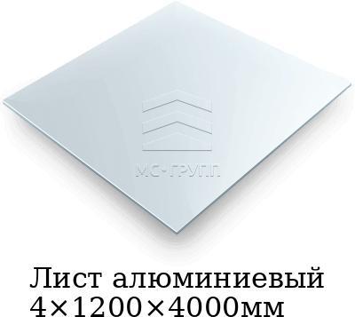 Лист алюминиевый 4×1200×4000мм, марка АМГ3М
