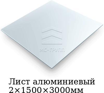 Лист алюминиевый 2×1500×3000мм, марка Д16АТ
