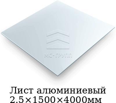 Лист алюминиевый 2.5×1500×4000мм, марка АМГ5М