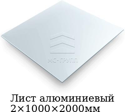 Лист алюминиевый 2×1000×2000мм, марка АМГ2Н2