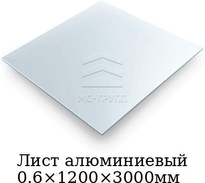 Лист алюминиевый 0.6×1200×3000мм, марка Д16АМ