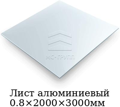 Лист алюминиевый 0.8×2000×3000мм, марка Д16АМ