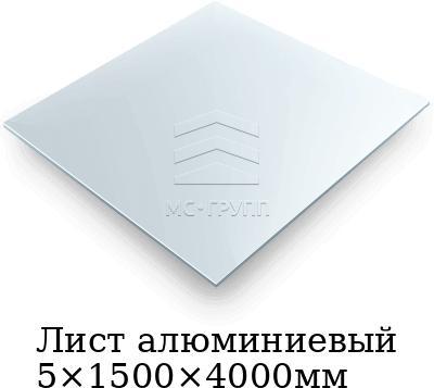Лист алюминиевый 5×1500×4000мм, марка АМГ6М