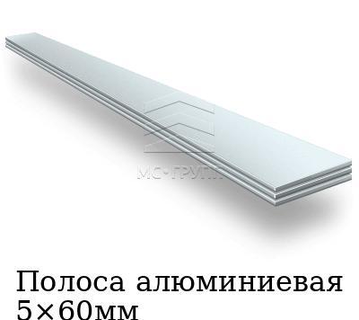 Полоса алюминиевая 5×60мм, марка АД31Т1