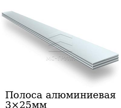 Полоса алюминиевая 3×25мм, марка АД31Т1