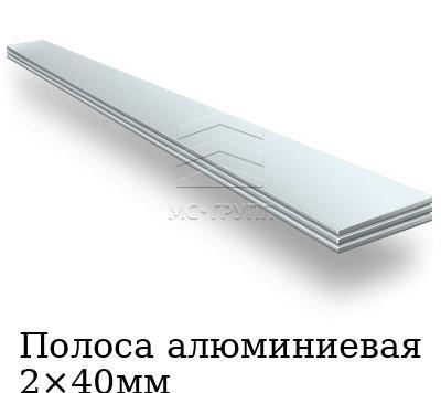 Полоса алюминиевая 2×40мм, марка АД31Т1
