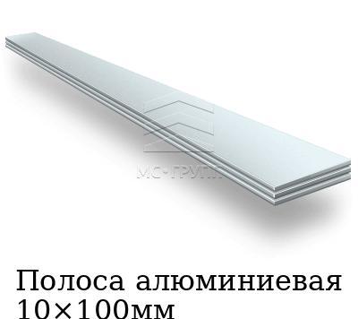 Полоса алюминиевая 10×100мм, марка АД31Т1